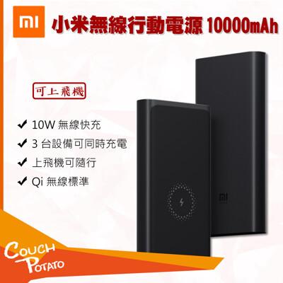 【MI】小米無線充電寶黑 10000mAh 無線行動電源 10W快充 雙孔輸出 小米 行動電源