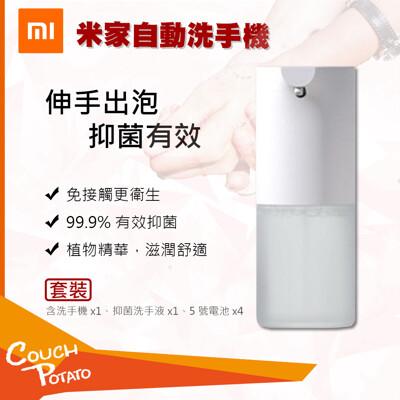 【MI】米家洗手機 自動洗手機 小米自動洗手機 洗手機 米家自動洗手機