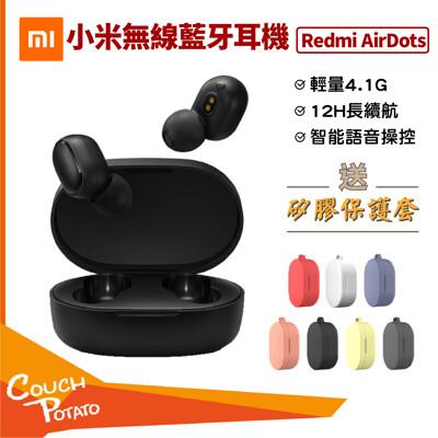【MI】小米 Redmi AirDots真無線藍牙耳機 藍牙5.0 實體按鍵 藍芽耳機 無線耳機