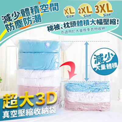 【家適帝】超大3D真空壓縮收納袋-3XL款