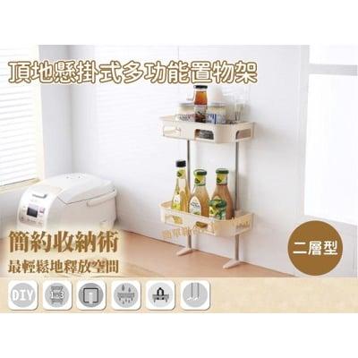 【家適帝】-免釘無痕 頂地懸掛式多功能置物架 (雙層)