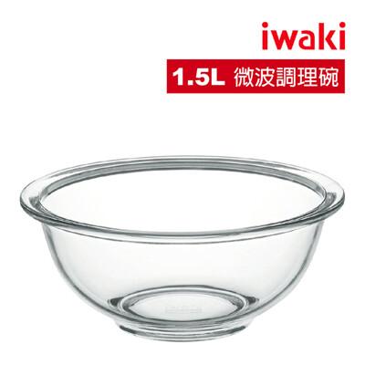 【iwaki】耐熱玻璃微波調理碗-1.5 L