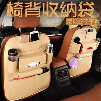 高級汽車皮革紋椅背後收納袋 三色現貨 汽車百貨