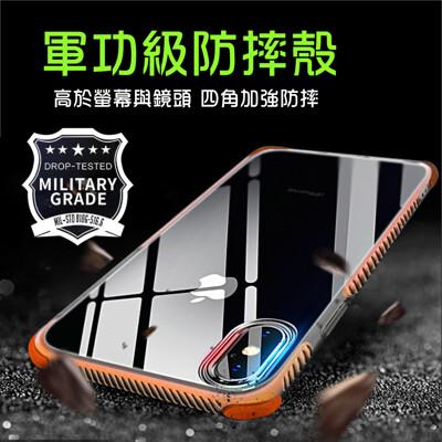 iPhone軍事防摔 手機殼 i11Pro Max SE2 Xs XR i6s i8Plus 保護殼