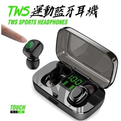新升級 5.0版 無線藍芽耳機 觸控開機 數字充電倉 藍牙耳機 耳麥