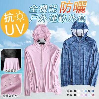 涼感冰絲抗UV防曬外套 男女款 UPF50+