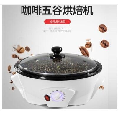 小型咖啡烘焙機家用烘豆機電動烘豆機炒豆機咖啡豆烘焙機爆米花機 現貨快出