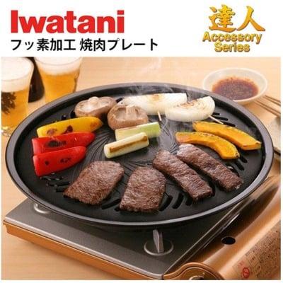 Iwatani岩谷達人燒肉不沾烤盤--33cm-CB-P-Y3