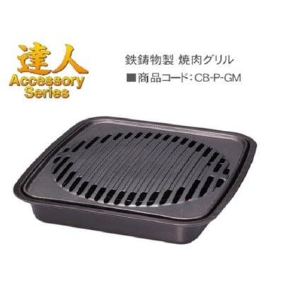 Iwatani岩谷達人燒肉方型鑄鐵烤盤--29×27cm-CB-P-GM