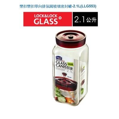 【樂扣樂扣】單向排氣閥玻璃密封罐(2.1L*LLG553)
