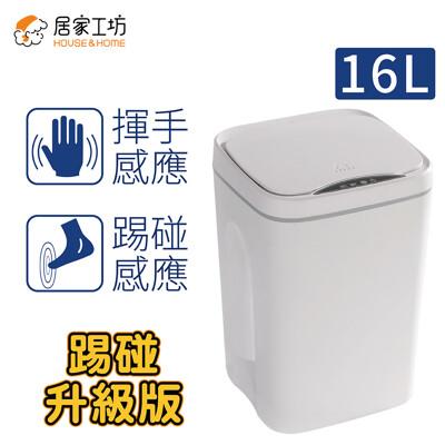 【居家工坊】智能感應垃圾桶(16L踢碰進階版)