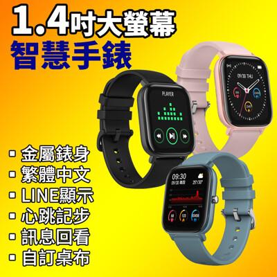 運動健康智慧手錶 LINE顯示FB來電提醒心跳心律健康運動藍芽智能穿戴智慧藍牙手錶手環男女電子錶對錶