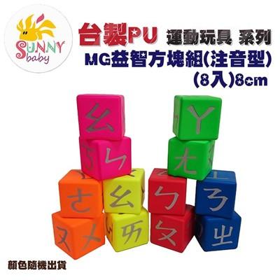 Macro Giant 名將 益智方塊組8cm 注音型-8入 顏色隨機 通過SGS檢驗