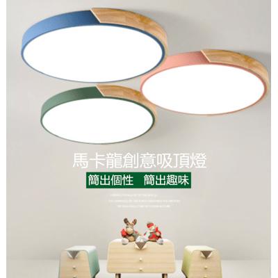 30cm 18W三色變光 餐廳燈 北歐燈具led吸頂燈原木客廳燈簡約現代圓形臥室書房燈馬卡龍兒童燈具