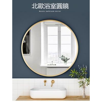 圓鏡 鏡子 化妝鏡 浴室鏡 40公分金色鋁合金衛生間浴室鏡 圓鏡 鏡子 挂牆 洗臉池免打孔廁所衛浴鏡