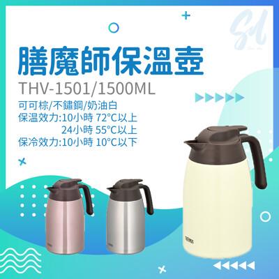 膳魔師 不銹鋼真空保溫壺 1.5公升 THV-1501 可可棕 不鏽鋼 奶油白
