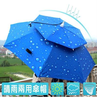 雙層防風防雨防曬傘帽