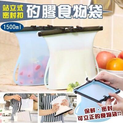 站立式密封扣矽膠食物袋(1500ml) (4入起)贈不鏽鋼伸縮環保吸管