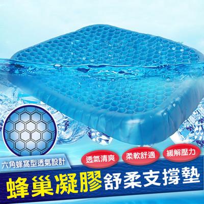 (贈便攜洗手香皂紙1盒)涼爽透氣蜂巢冷凝膠坐墊