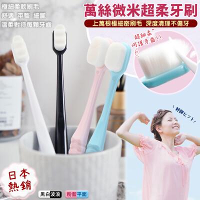 日本熱賣萬絲微米超柔牙刷(藍.粉.黑.白4色任選)
