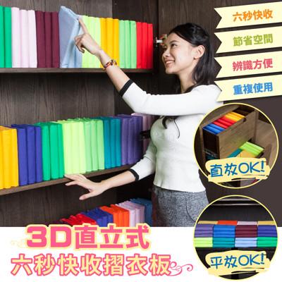 3D直立式6秒快收摺衣板
