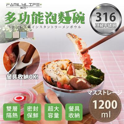 頂級316不銹鋼特大多功能隔熱保鮮泡麵碗-1200ml