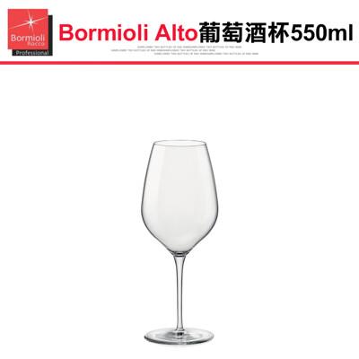 【Bormioli Alto 葡萄酒杯550ml】葡萄酒杯 紅酒杯 高腳杯 水晶杯 玻璃杯 無鉛水晶