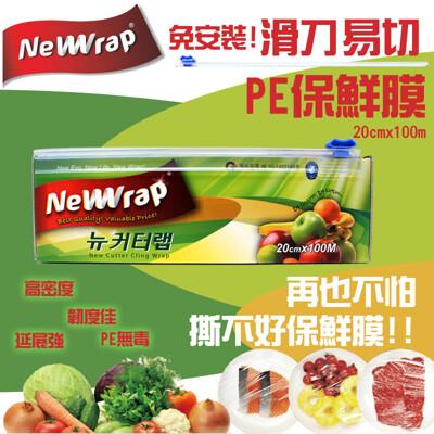 【 NEW WRAP 】 NEW CUTTER 新滑刀易切PE保鮮膜20cm x 100m