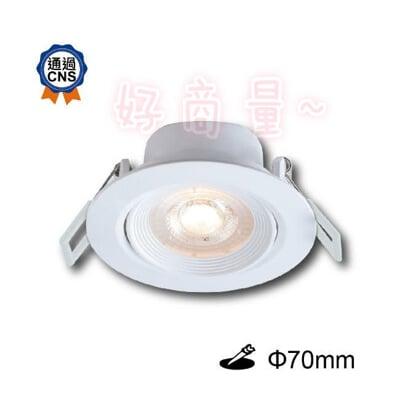 【好商量】舞光 LED 5W 崁燈 浩克 7公分 一體成形 三種色溫 全電壓 7cm CNS認證