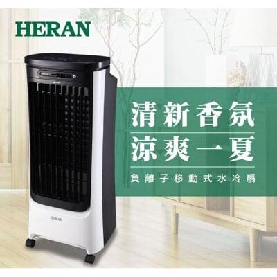 【好商量】HERAN 禾聯 16L負離子移動式水冷扇 HWF-16JL010 降溫 大廈扇 電風扇