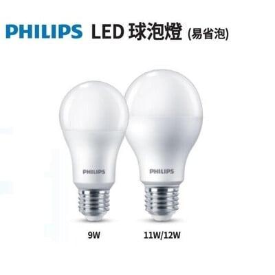 【好商量】PHILIPS 2020 最新款 飛利浦 11W 易省 LED 燈泡 E27 球泡燈