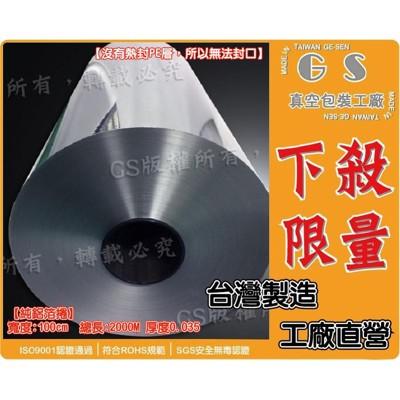 m25日本進口純鋁箔捲100cm*2000m厚度0.035 一捲5(含稅價) 壓縮袋 印刷