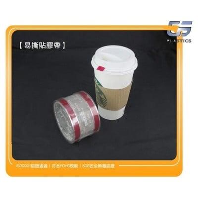 gs-fe13金色開口貼膠帶一盒寬1.1cm*長5.5cm 1盒(32捲)易撕貼