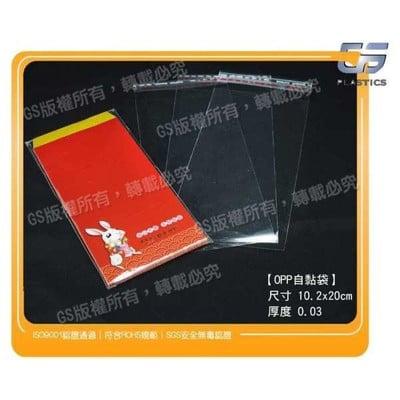 gs-bp10opp自黏袋10.2*20cm+折蓋4cm 厚0.03~一包(400入)