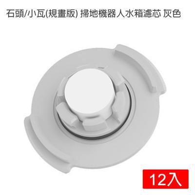 小米/石頭/小瓦(規劃版) 掃地機器人水箱濾芯-12入/盒(副廠)