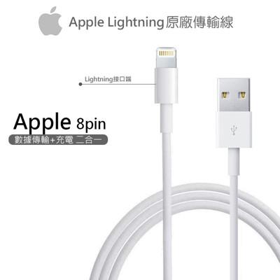 Apple蘋果適用 Apple Lightning 8pin充電線/傳輸線 iphone12/11