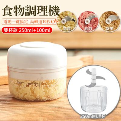 電動食物調理機 豪華雙杯款 料理機 電動蒜泥機 攪拌機 萬用調理機 切碎機 (USB充電)