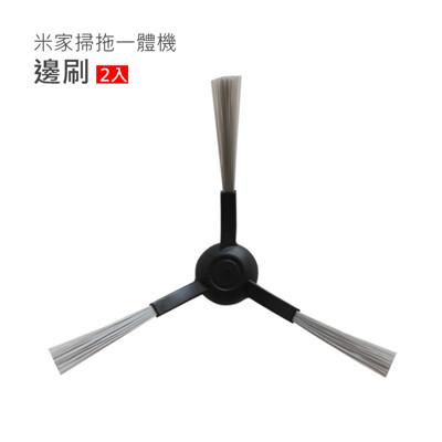 小米/米家掃拖一體機器人/1C配件 STYJ02YM  三腳邊刷 側刷 毛刷 2入(副廠)
