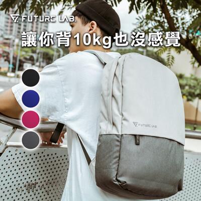 【Future Lab. 未來實驗室】FREEZONE 零負重包 後背包推薦 筆電包 防水包 電腦包