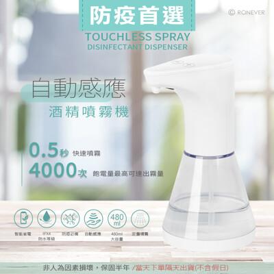 【現貨快出】RONEVER全自動感應式酒精噴霧機大容量-480ML
