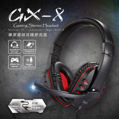 GX-8專業電競耳機麥克風