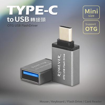TYPE-C to USB轉接頭