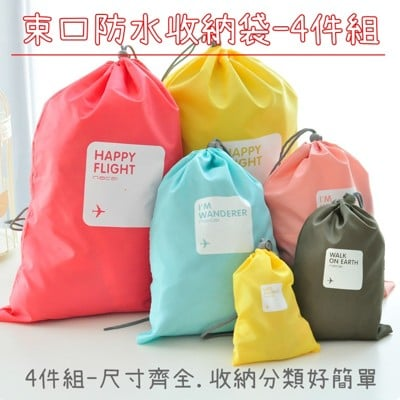束口防水收納袋四件組 防水抽繩束口袋 糖果色束口袋 收納束口袋 旅行束口袋