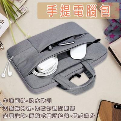 手提電腦包 防潑水電腦包 隱藏可攜式手把電腦包 筆電包 公事包 平板收納包