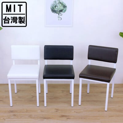 【愛家】厚型泡棉沙發(皮革椅面)鋼管腳-餐椅/工作椅/洽談椅/會客椅(三色可選)