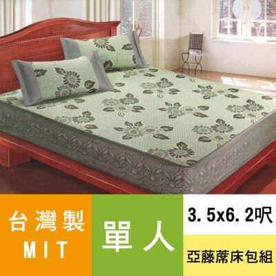 【愛家】綠光森林-亞藤涼蓆/涼蓆-二件式(3.5x6.2呎)單人床包組(台灣製)