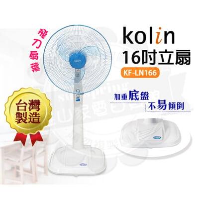 Kolin歌林16吋立扇KF-LN166