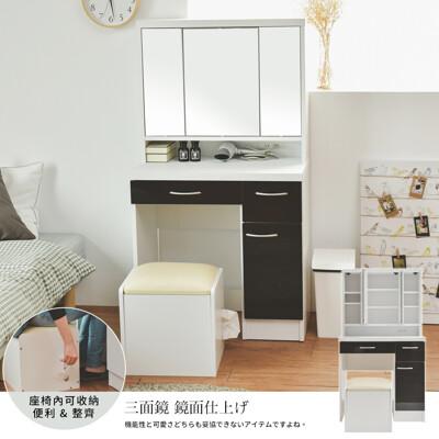 三鏡收納多功能化妝桌椅組/化妝桌/梳妝台/化妝台/桌+椅/2色/N0065