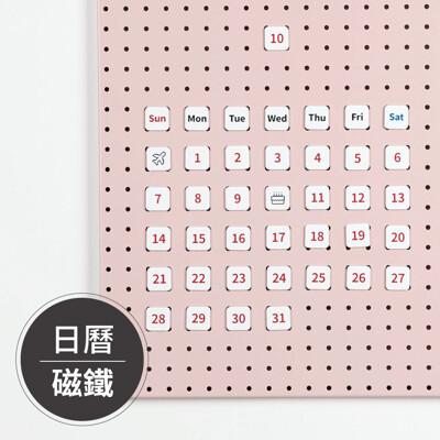 洞洞板專用配件-日曆磁鐵/牆面裝飾/牆面收納/韓國製/2色/G0071