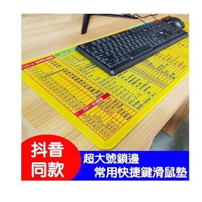 【大號快捷鍵滑鼠墊】常用精密鎖邊psd excel 函數常用快捷鍵鼠標墊 辦公桌超大號防滑加厚鼠標墊